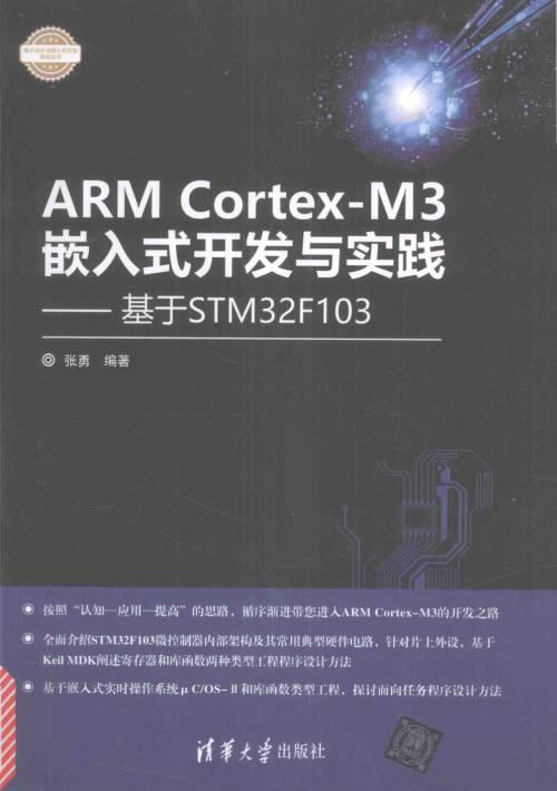 ARM Cortex-M3 嵌入式開發與實踐:基於 STM32F103(87MB@PDF@OP@簡中)