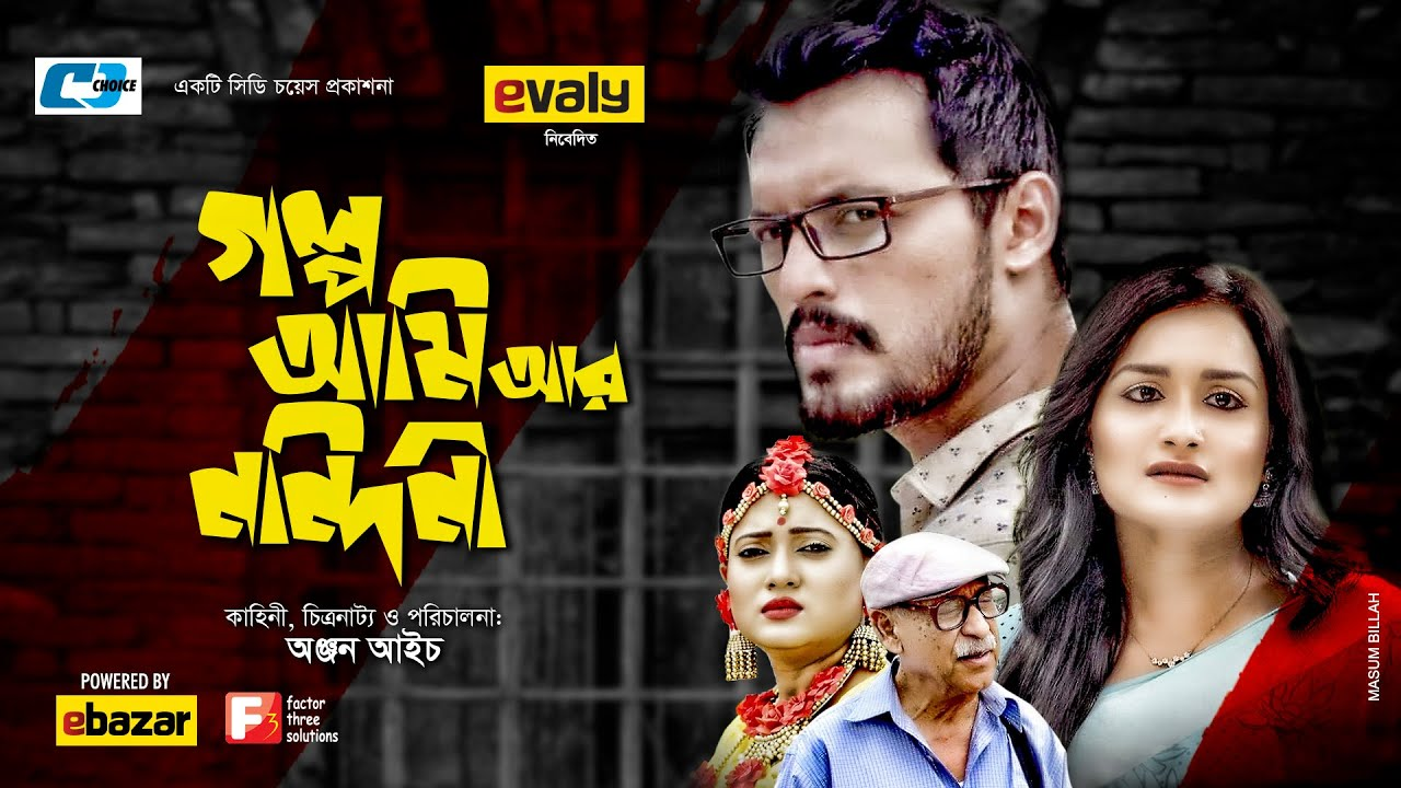 Golpo Ami Ar Nondini 2020 Bangla Natok 720p HDRip 170MB Download