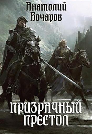 Призрачный престол. Анатолий Бочаров