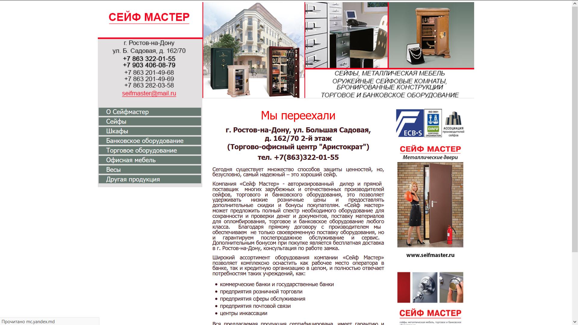 ООО Сейф-Мастер, СМ Сервис — мошенники