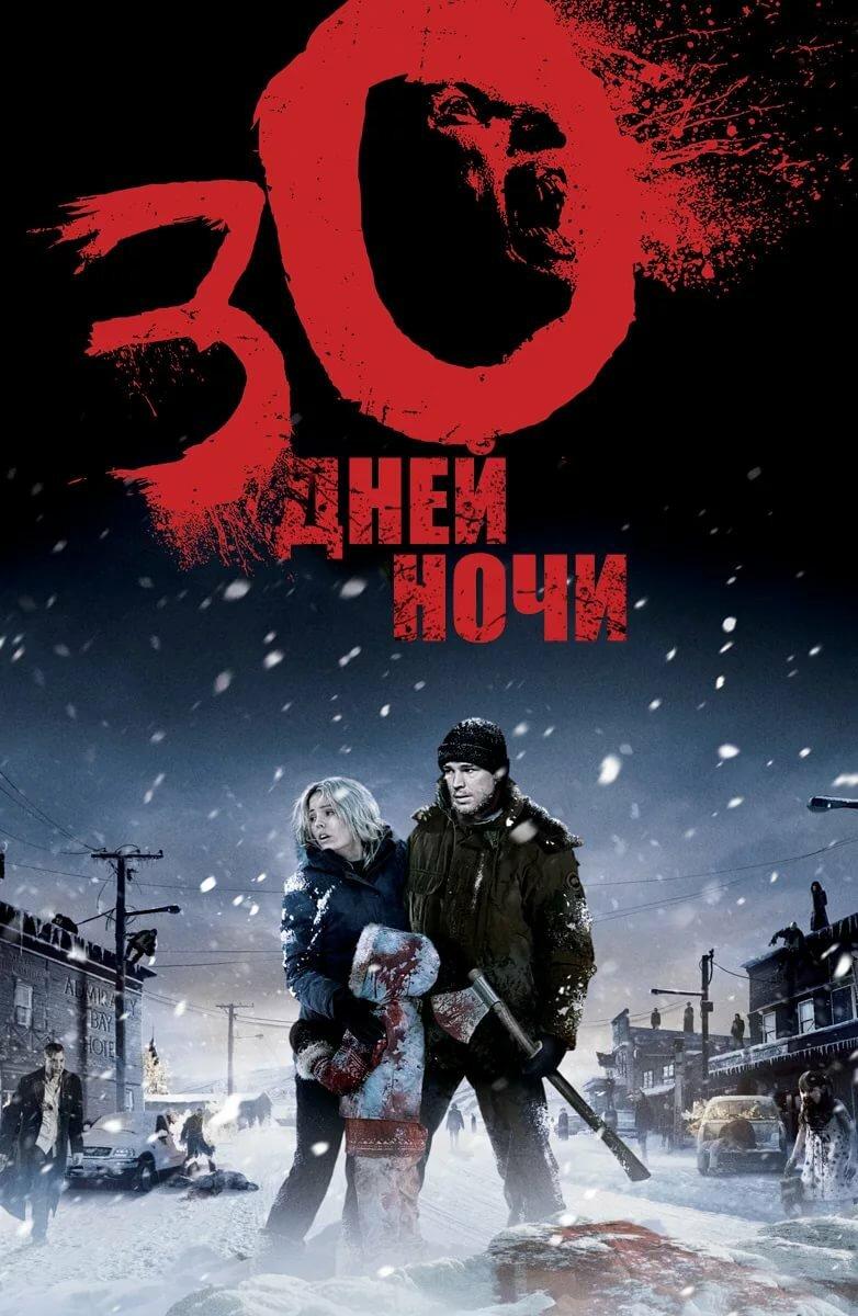 30 kunlik tun / 30 kun tun / O'ttiz kunlik tun Vampir kino Uzbek tilida O'zbekcha tarjima kino 2007 HD tas-ix skachat