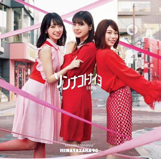 Hinatazaka46-Sonna-Koto-Nai-yo-lim-A.jpg