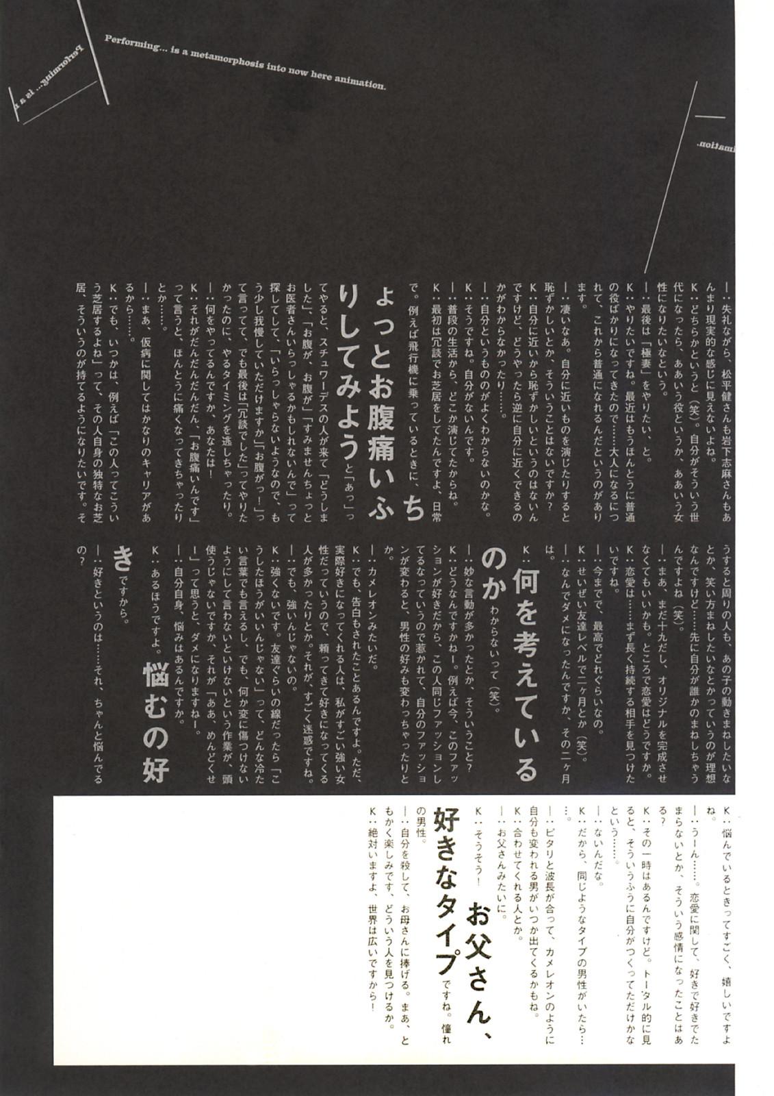 月刊 加藤夏希 写真集 natuki048
