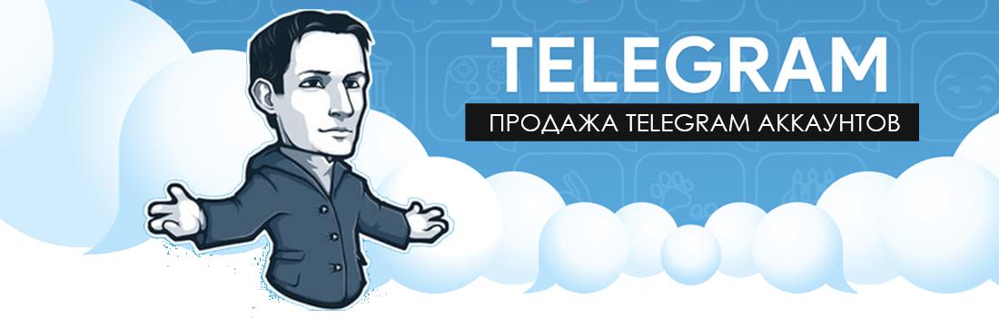 Продажа аккаунтов Telegram .Session(telegram-soft) Tdata(Telegram Desktop) Zpp (zenno poster), 27 июл 2019, 15:51, Форум о социальной сети Instagram. Секреты, инструкции и рекомендации