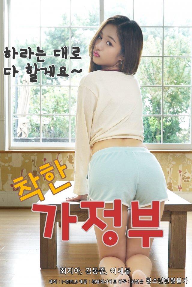 18-A-Nice-Housekeeper-2020-Korean-720p-HDRip-550-MB-MKV