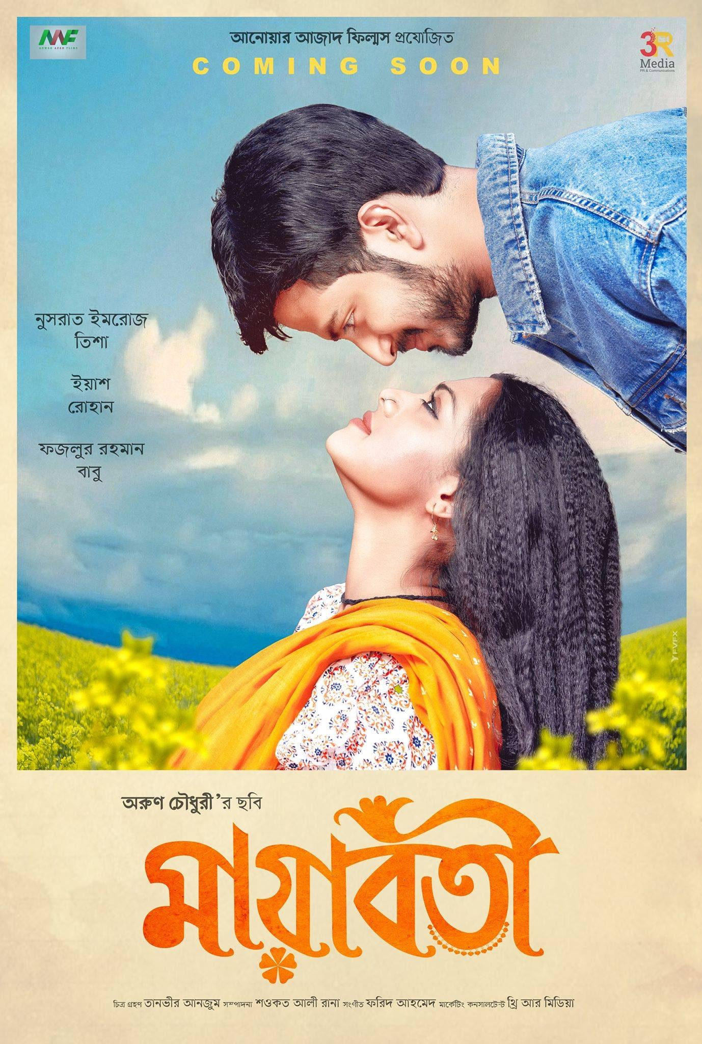 Mayaboti (2021) Bengali 720p | 480p WEB-DL x264 AAC 750MB | 500MB ESub Download