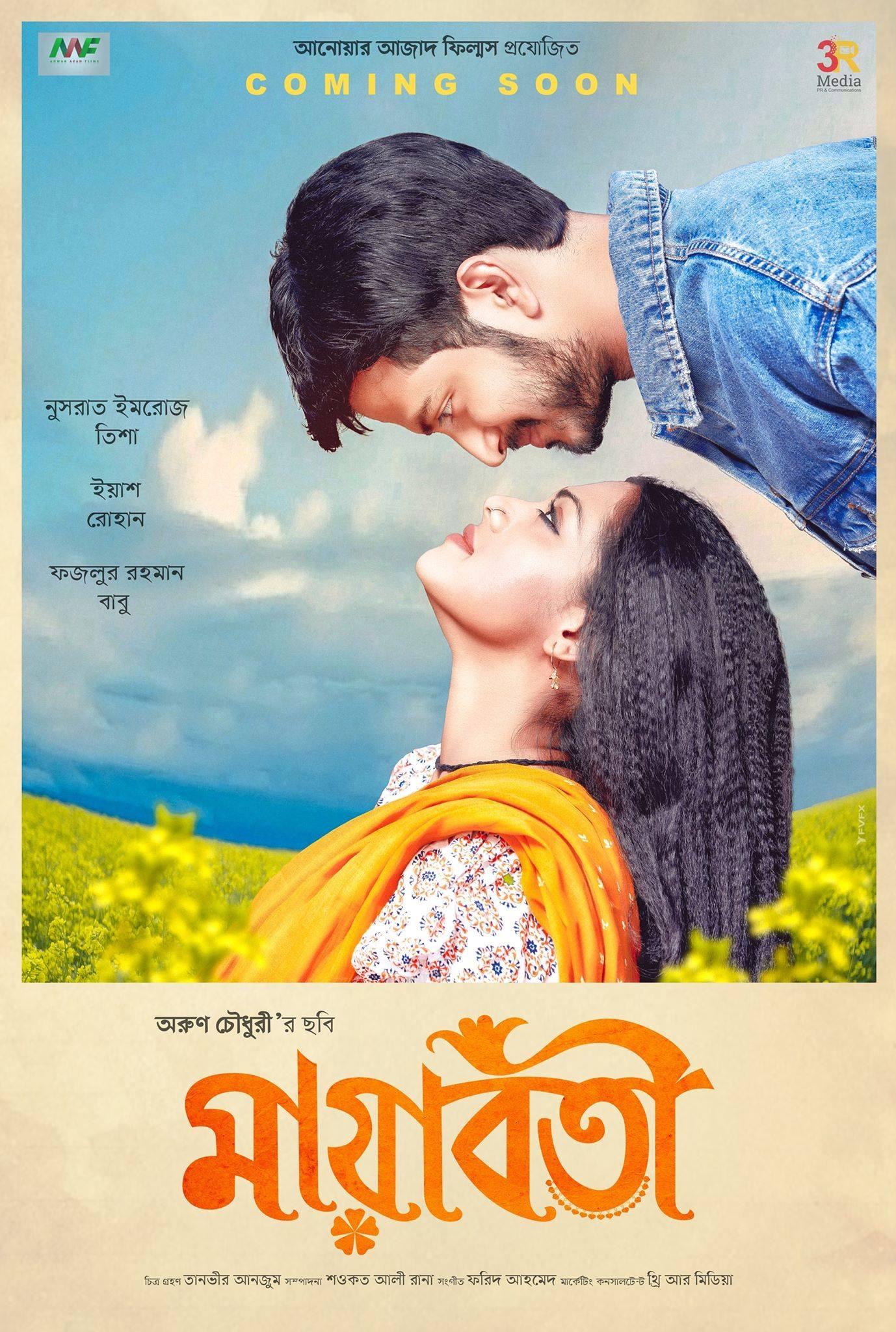 Mayaboti (2020) Bengali 480p WEB-DL x264 AAC 450MB ESub