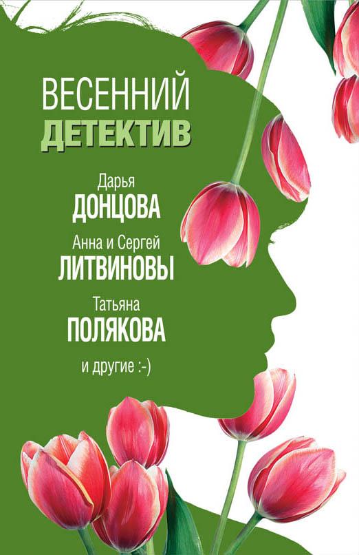Весенний детектив. Дарья Донцова