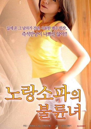 18+ Yellow Sofa's Affair (2021) Korean Movie 720p HDRip 430MB Download