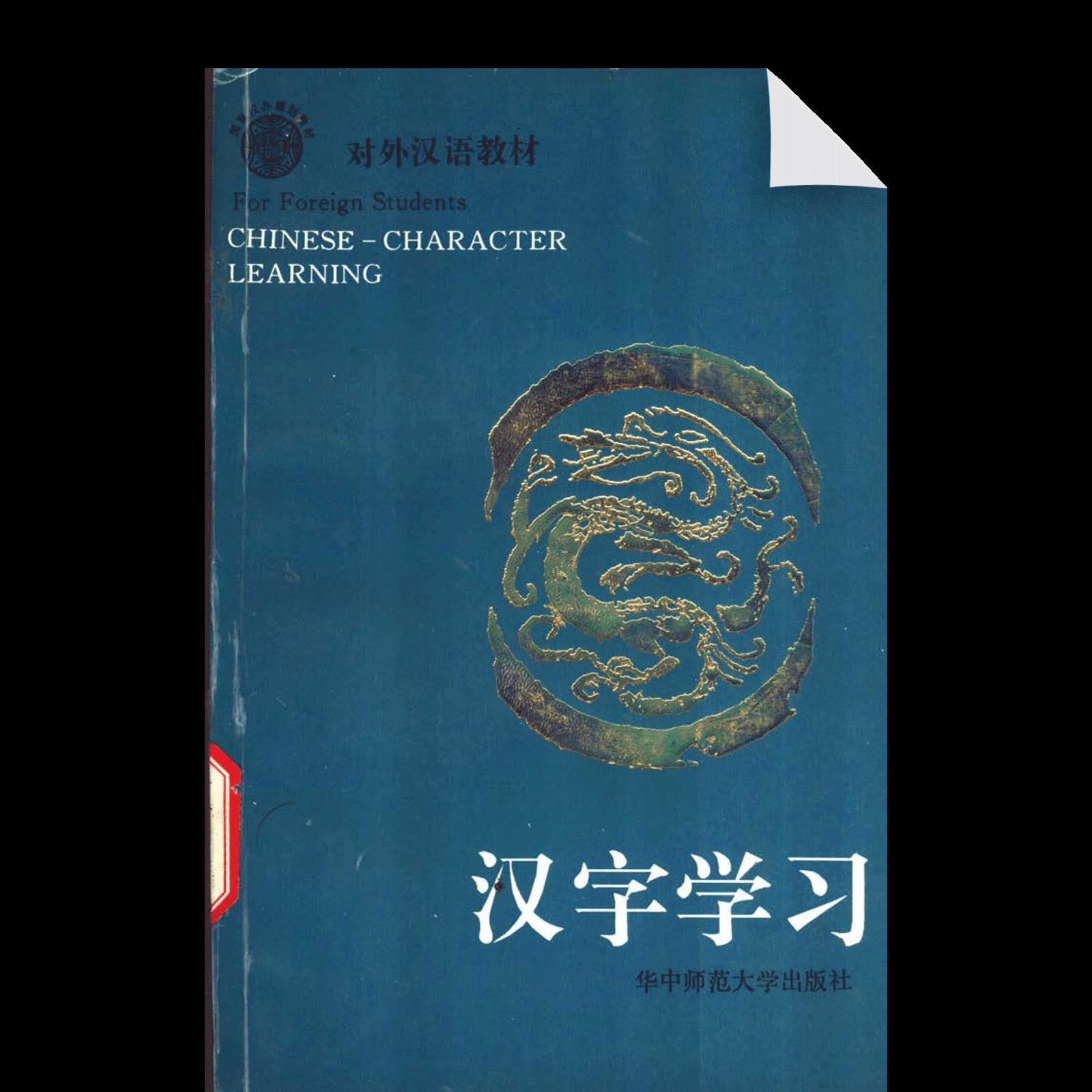 Hanzi Xuexi
