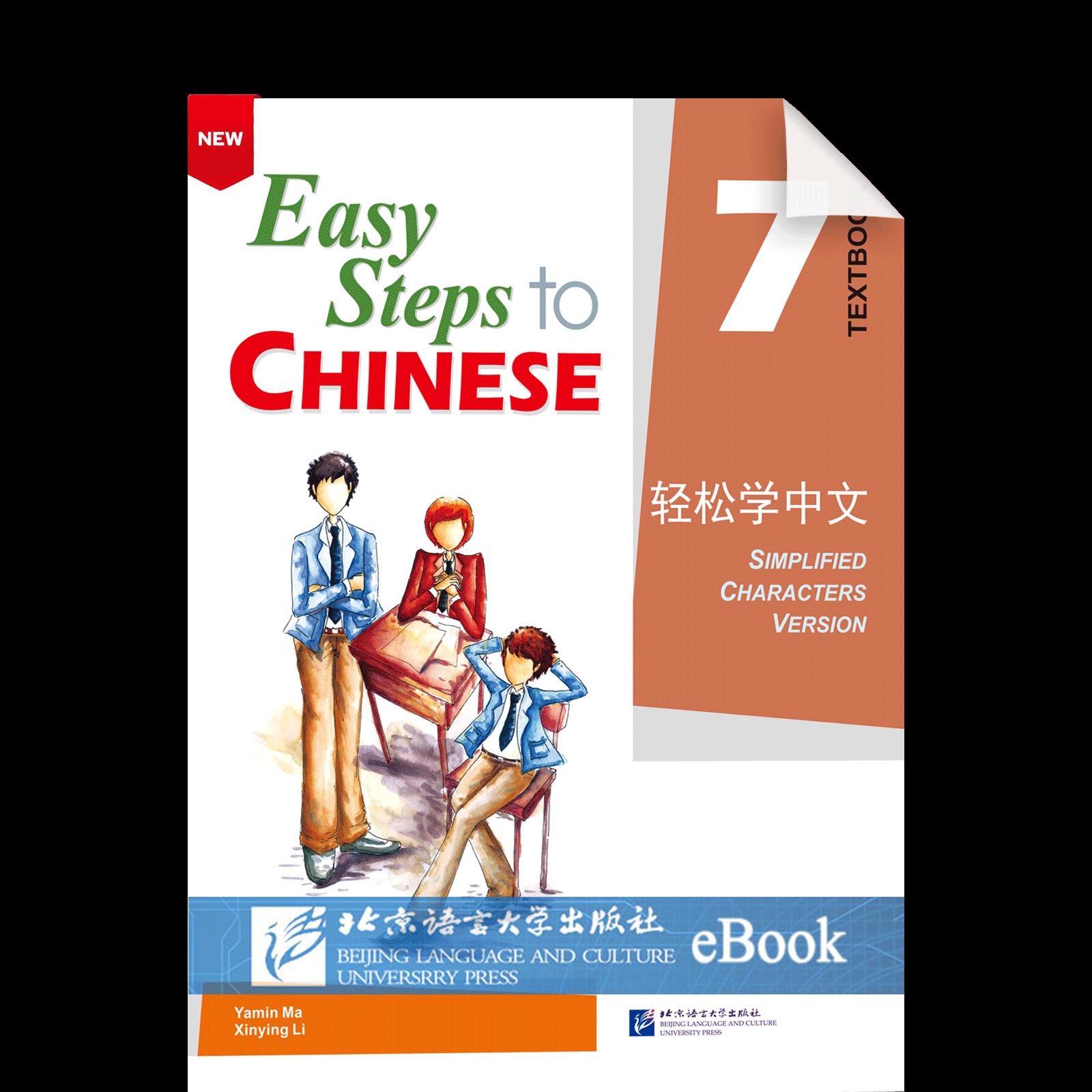 Easy Step To Chinese Qingsong Xue Zhongwen Textbook Di7Ce