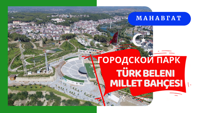 T-rk-Beleni-Millet-Bah-esi