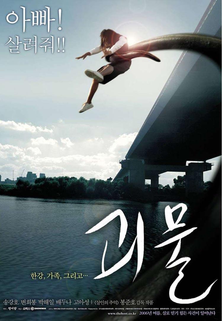 the-host-us-movie-poster-2006-song-kangho-bong-joon-ho.jpg
