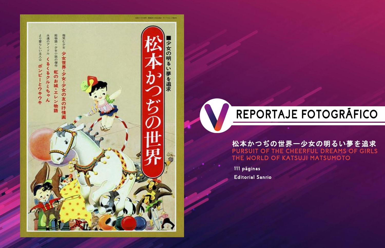 ARTBOOK-KATSUJI-MATSUMOTO.jpg