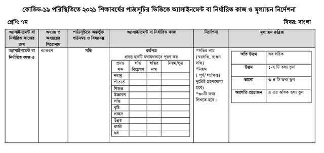 class-7-17th-bangla