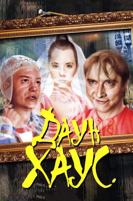 Смотреть Даун Хаус Онлайн бесплатно - Действие фильма разворачивается в девяностых годах XX века. Программист князь Мышкин...