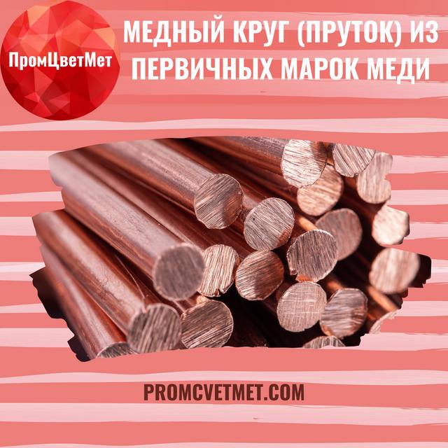 copper-rod-m1