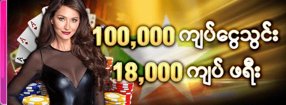 100,000ကျပ် ငွေသွင်း 18,000ကျပ် ဖရီး (5ဆ)
