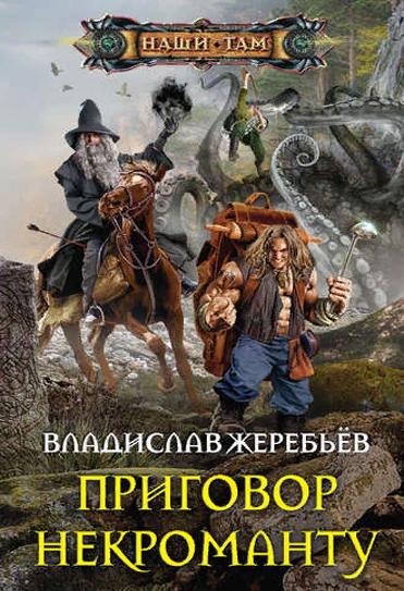 Владислав Жеребьёв — Приговор некроманту