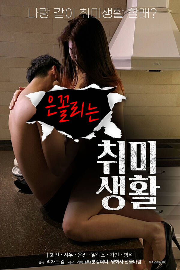18+ A Silvery Hobby 2020 Korean Movie 720p HDRip 600MB Download