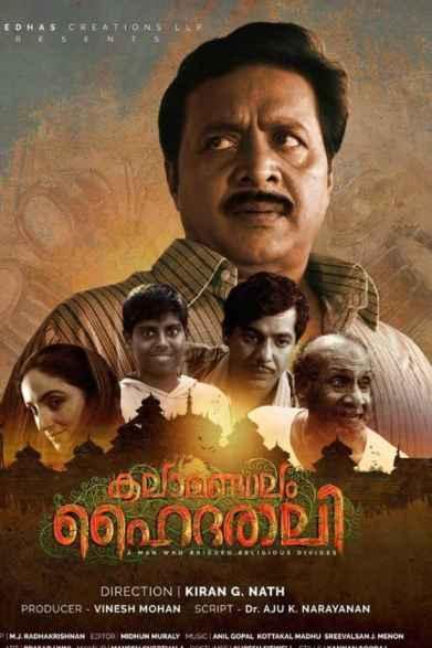 Kalamandalam Hyderali (Malayalam)