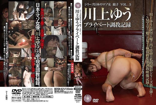 BDSM-021 Japan Series of Masochist Kyoko Vol.5 Private Torture Record Kawakami Yu