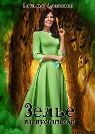 Зелье выпускников 2. Наталья Алексина