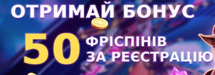 Онлайн казино Гоксбет - 50 фріспінів за реєстрацію