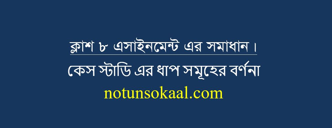 Class-8-assignment-1st-week-bangla-1