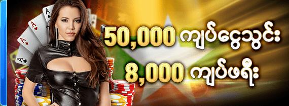 50,000ကျပ် ငွေသွင်း 8,000ကျပ် ဖရီး (5ဆ)