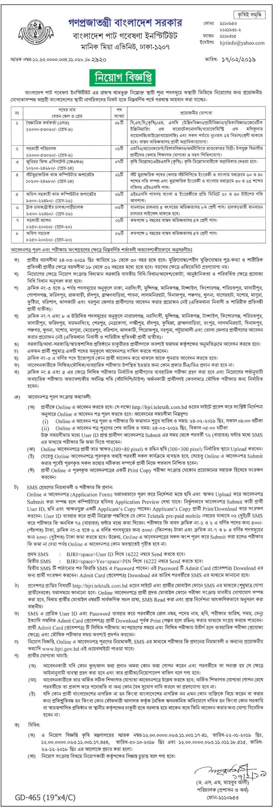 Bangladesh Jute Research Institute Job Circular 2018, Pat Gobeshona Institute Job Circular, BJRI Recruitment, পাট গবেষণা ইনস্টিটিউট নিয়োগ বিজ্ঞপ্তি ২০১৯, সরকারি চাকরি, Govt. Job, http://bjri.teletalk.com.bd, bjri.gov.bd.
