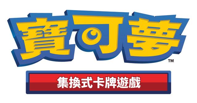 Topics tagged under 寶可夢 on 紀由屋分享坊 CH-Pokemon-trading-card-game