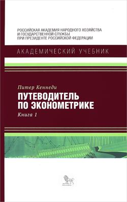 Питер Кеннеди. Путеводитель по эконометрике