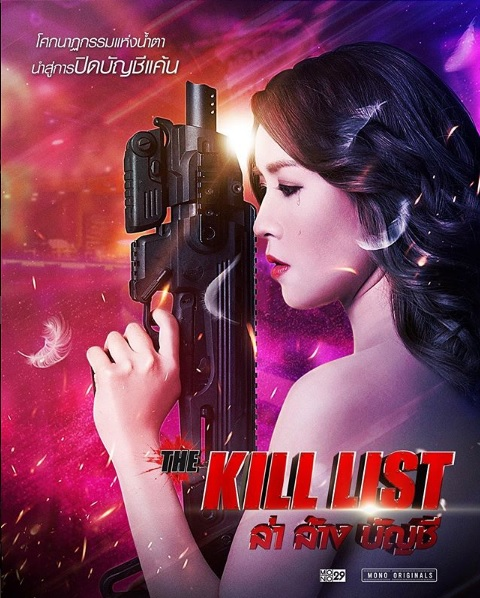 The Kill List 2020 Hindi ORG Dual Audio 720p UNRATED HDRip 950MB | 350MB Download