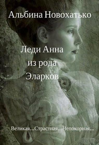 ЛЕДИ АННА ИЗ РОДА ЭЛАРКОВ. АЛЬБИНА НОВОХАТЬКО