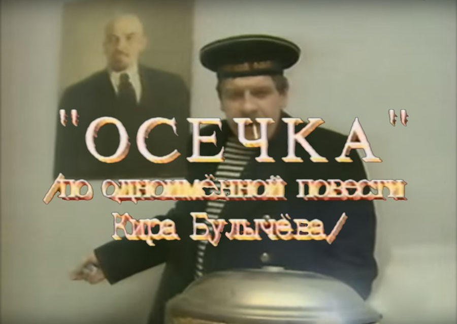 1993 Осечка