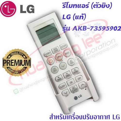 LG-AKB73595902-copy-rez