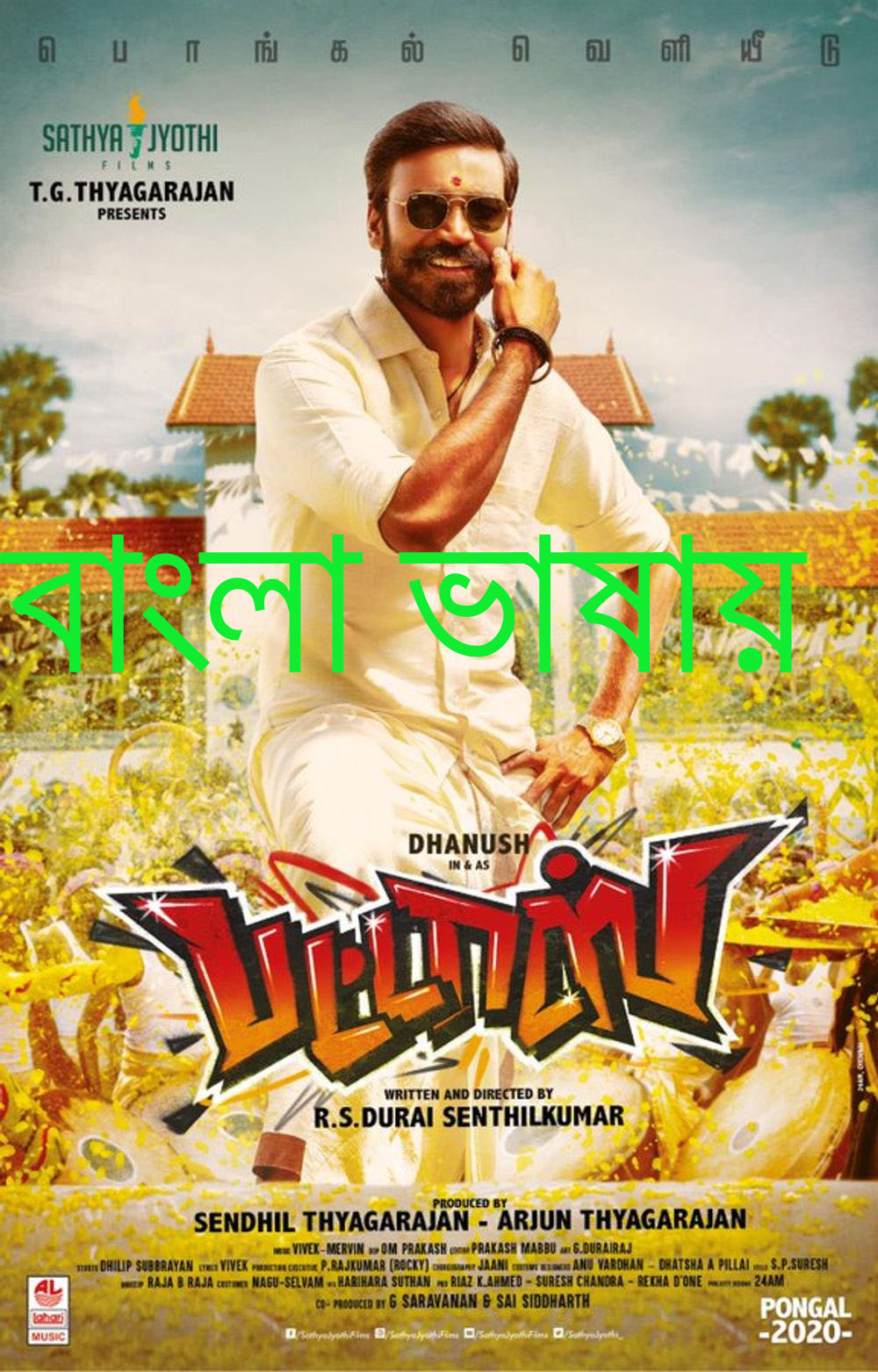 Pattas 2021 Bengali Dubbed Movie 720p WEB-DL Download