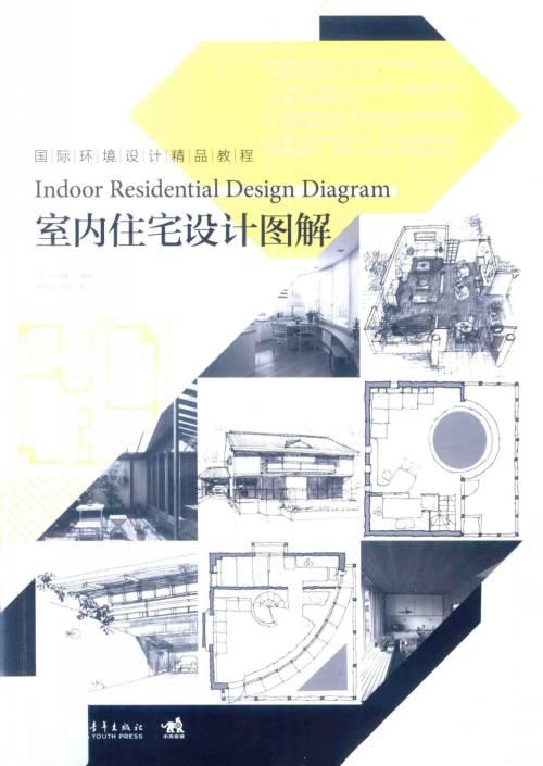 室內住宅設計圖解(26MB@PDF@OP@簡中)