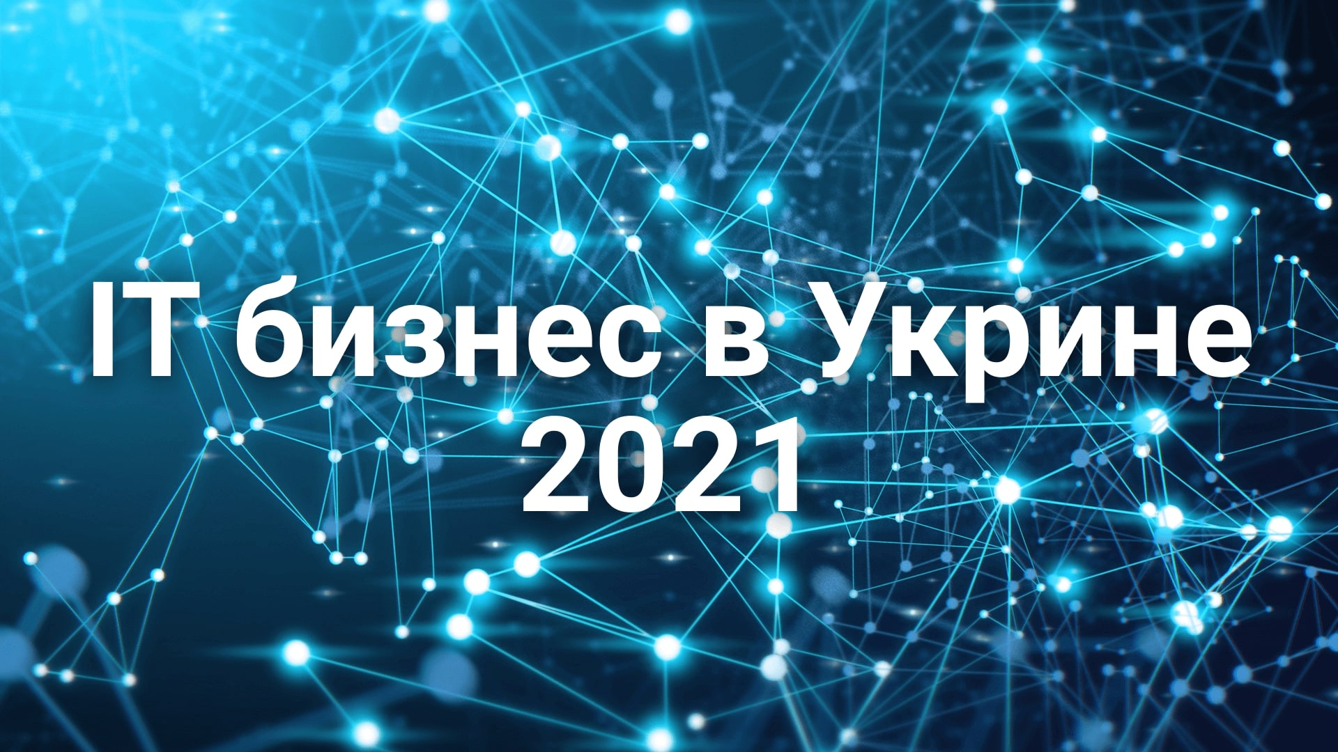 Український онлайн бізнес