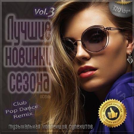 Лучшие новинки сезона: Осень 2020 Vol.3 (2020) MP3