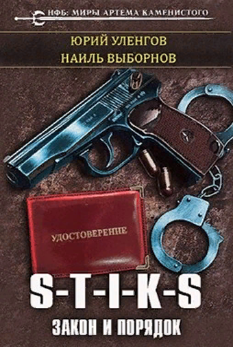 S-T-I-K-S. Закон и порядок. Юрий Уленгов, Наиль Выборнов