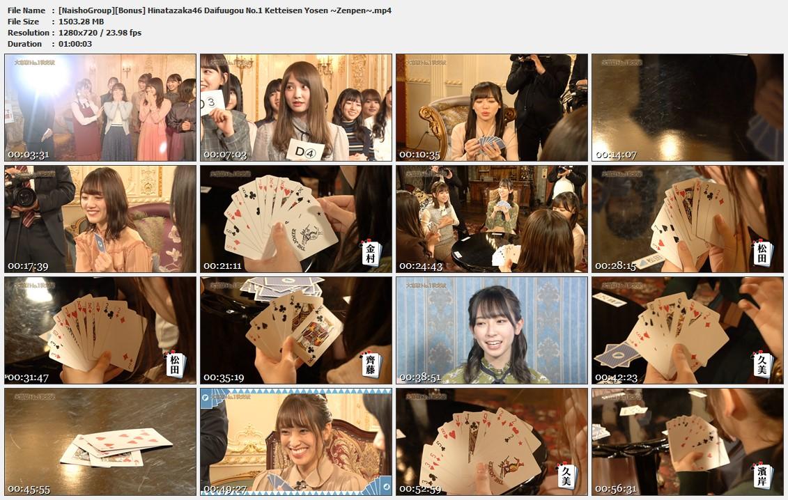 Naisho-Group-Bonus-Hinatazaka46-Daifuugou-No-1-Ketteisen-Yosen-Zenpen-mp4