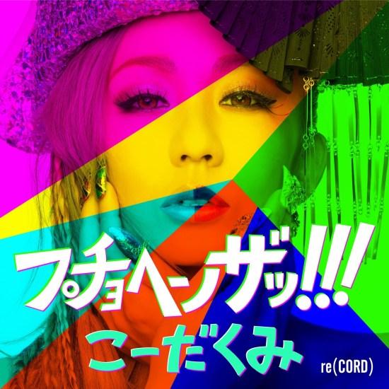 [Single] Koda Kumi – Put Your Hands Up!!!