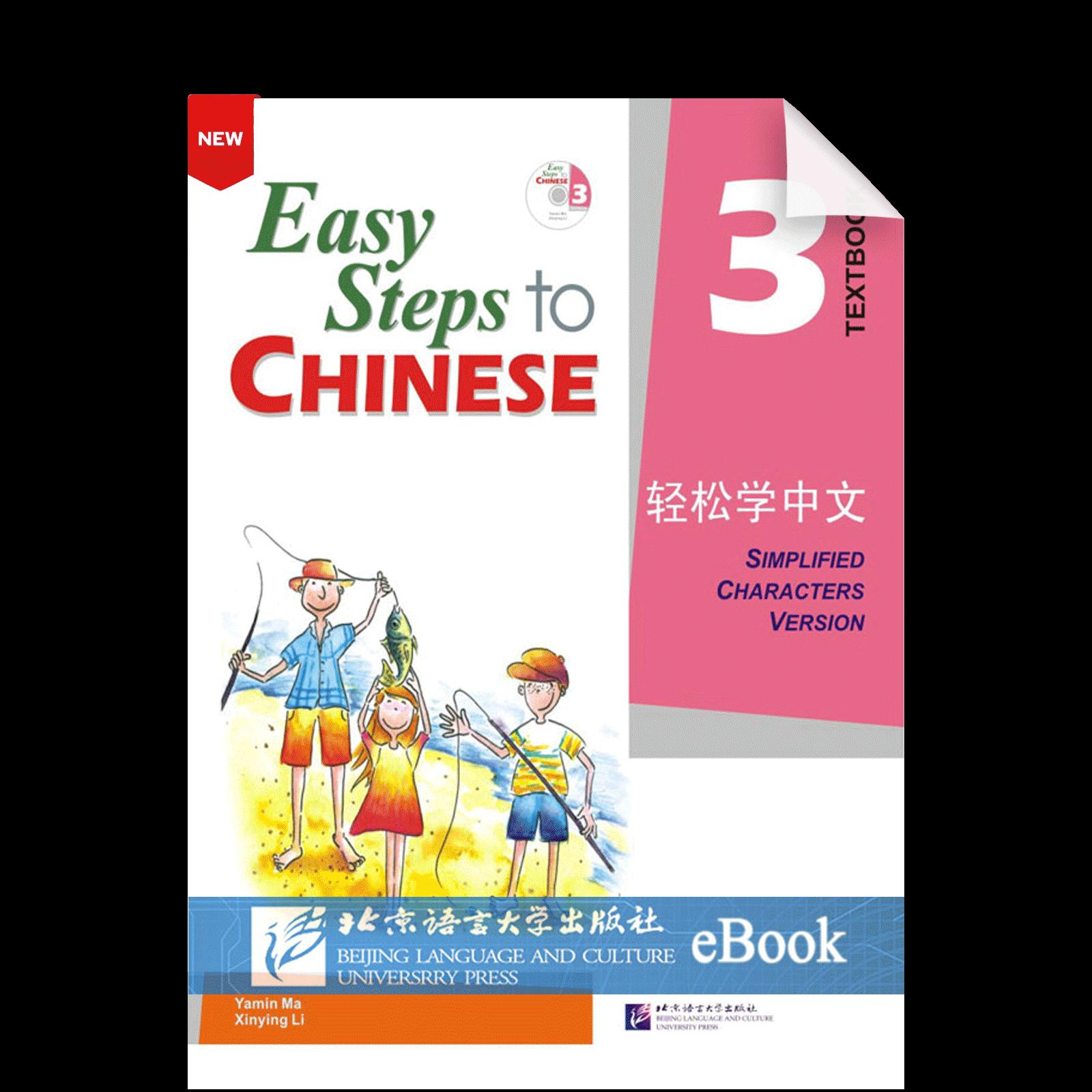 Easy Step To Chinese Qingsong Xue Zhongwen Textbook Di3Ce