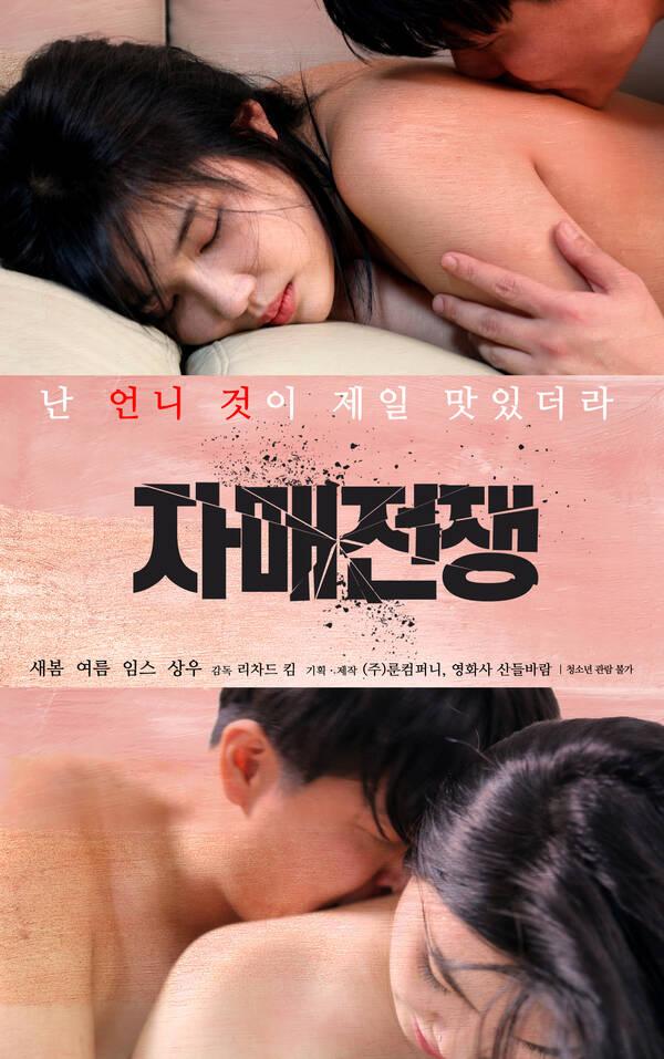 18+Sister War (2021) Korean Movie 720p HDRip AAC