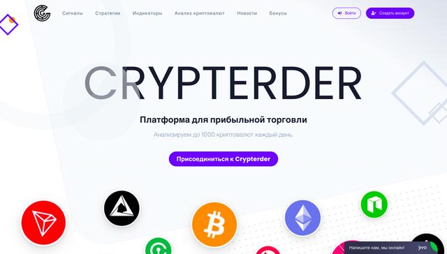 crypterder