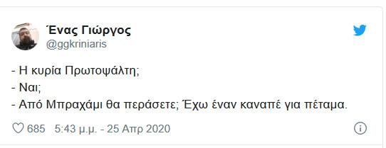 2020-04-26-001013