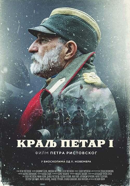 Król Petar I / King Petar the First / Carape kralja Petra (2018) PL.720p.WEB-DL.x264.DD2.0-MXFiLMS | Lektor PL