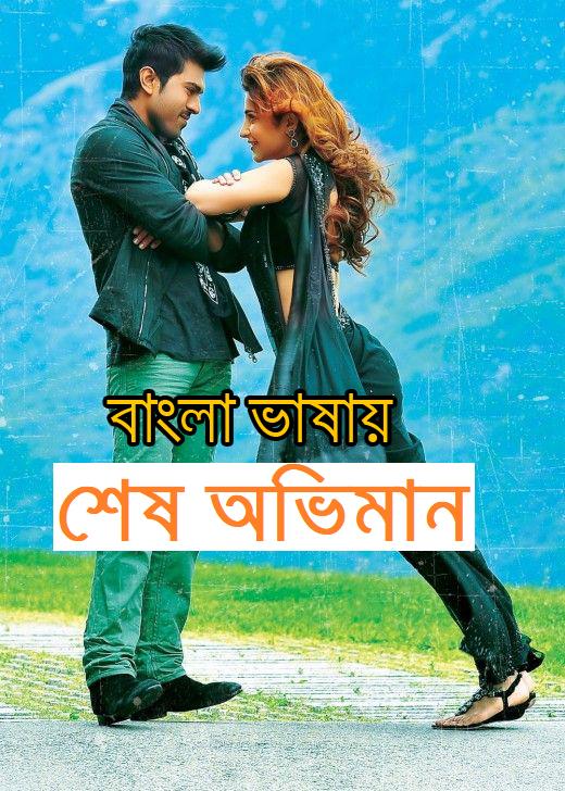 Sesh Abhimaan (2020) Bengali UNCUT 720p WEB-DL 1GB *Eid Movie*